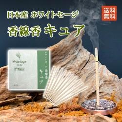 日本産ホワイトセージ 香線香 キュア インセンス