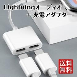 Lightningオーディオ + 充電アダプター E03024-01 送料無料