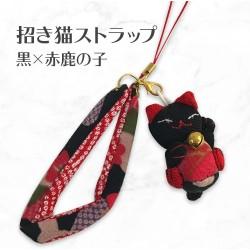 招き猫ストラップ ちりめん生地 黒×赤鹿の子