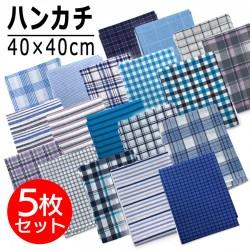 ハンカチ 40×40cm 5枚セット