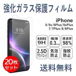 強化ガラス製 液晶保護フィルム 20枚セット iPhone 6/6s/6Plus/6sPlus iPhone 7/7Plus iPhone 8/8Plus
