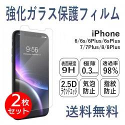 強化ガラス製 液晶保護フィルム 2枚セット iPhone 6/6s/6Plus/6sPlus iPhone 7/7Plus iPhone 8/8Plus