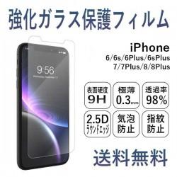 強化ガラス製 液晶保護フィルム 1枚 iPhone 6/6s/6Plus/6sPlus iPhone 7/7Plus iPhone 8/8Plus