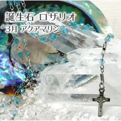 誕生石ロザリオbirthstone aquamarine アクアマリン 3月