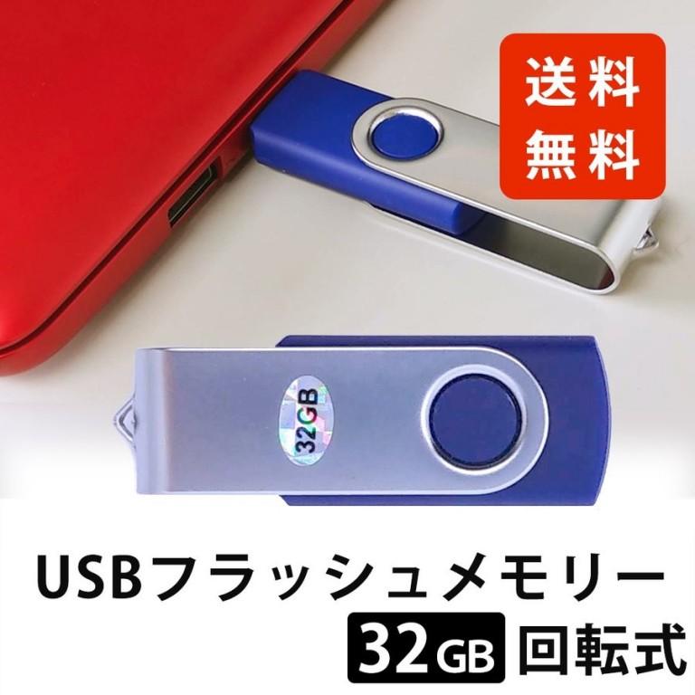 USBフラッシュメモリー32GB 回転タイプ (ブルー) 回転式 キャップレス USBメモリ USB2.0 ストラップホール付き 32G
