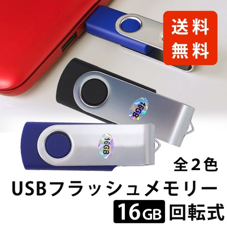 USBフラッシュメモリー16GB 回転タイプ (ブルー/ブラック) 回転式 キャップレス USBメモリ USB2.0 ストラップホール付き 16G