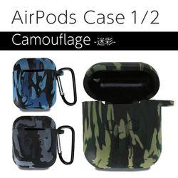 Air Pods ケース カバー airpods 2 エアーポッズ カバー 迷彩 カモフラ ミリタリーイヤホン シリコン 無地 シンプル 大人 おしゃれ 保護 耐衝撃 強い シック