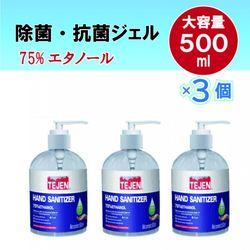 除菌・抗菌ジェル 3個セット