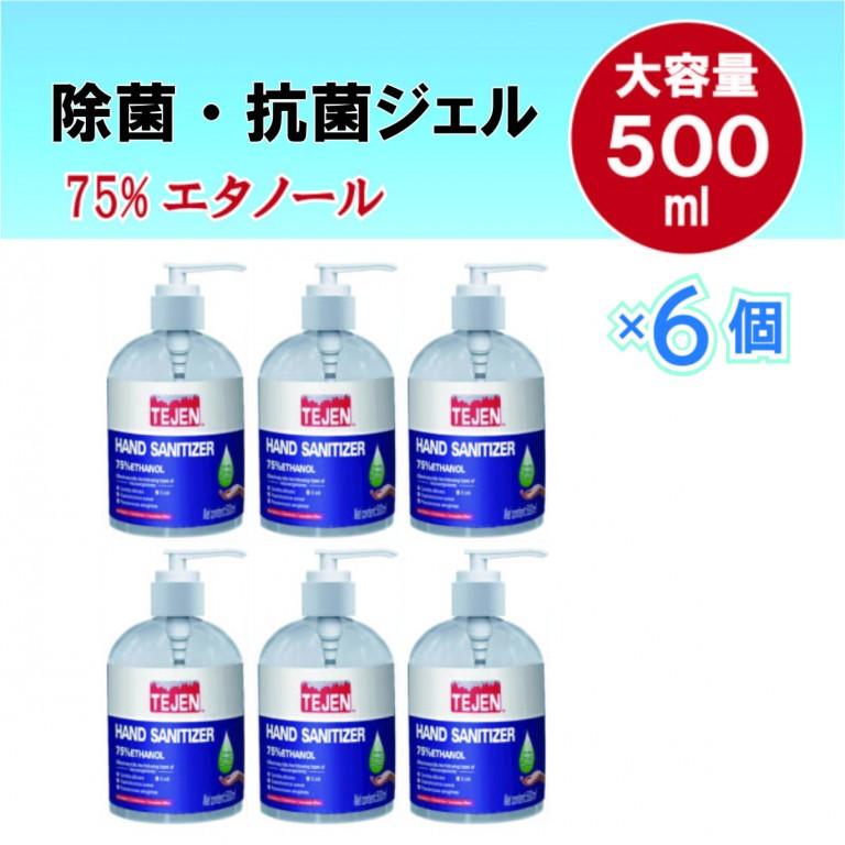 除菌・抗菌ジェル 6個セット