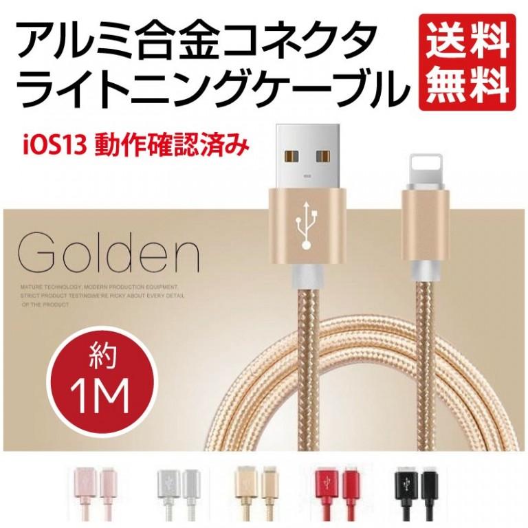 iPhone 充電 ケーブル 急速充電 データ転送 USB コード 1m