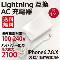 Lightning互換AC充電器(2.1A出力)lightningケーブル iPhone 充電ケーブル ライトニングケーブル iPad mini
