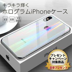 iPhone XR ケース かわいい 透明 オーロラ 背面 ガラス ホログラム iPhone XS MAX XR レインボー クリア スマホケース 韓国