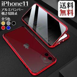 iPhone11 ケース 保護 アルミバンパー 360度両面ガラス のぞき見防止 スモーク メタリック マグネット レビューでプレゼント