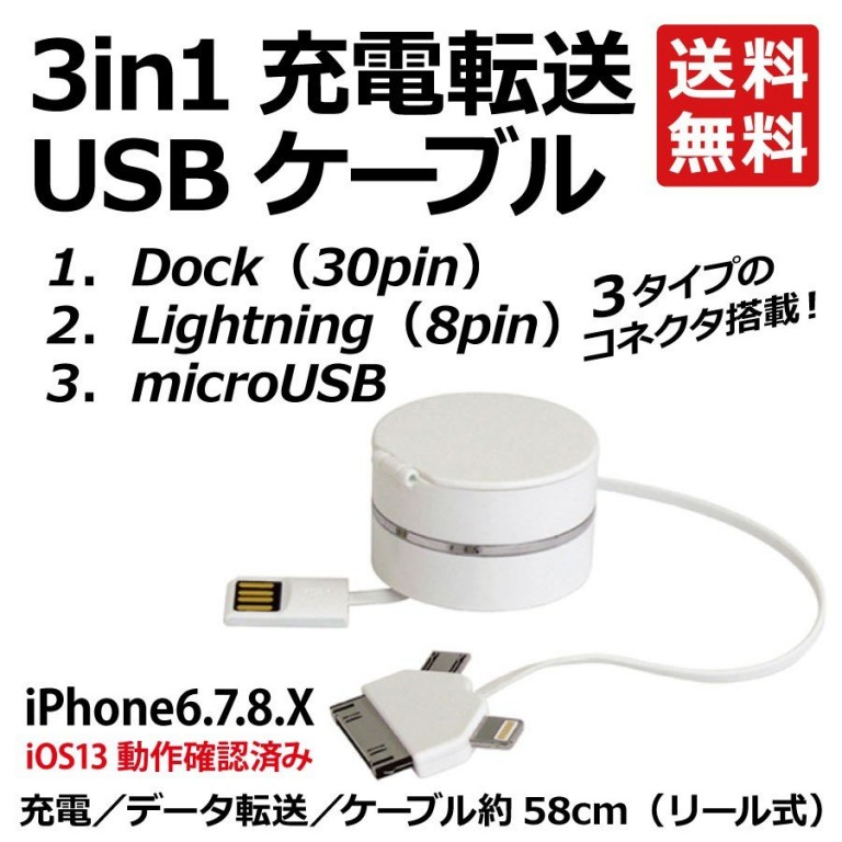 3in1充電/データ転送USBケーブル 30pin 30ピン lightning iPad iPhone4S 3GS iPod 8Pin 8ピン