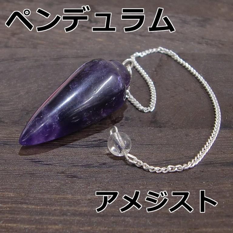 ペンデュラム アメジスト pendulum amethyst