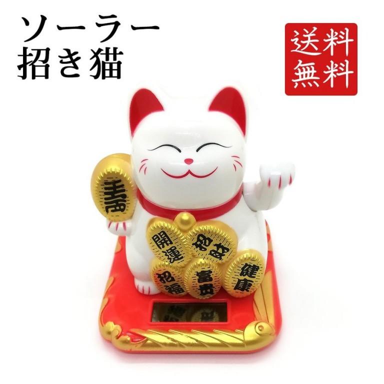 ソーラー招き猫 太陽電池 動く ねこ 開運 商売繁盛 開店祝い 開業祝い かわいい 癒し