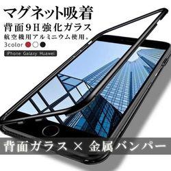 ファーウェイ HuaweiP20Pro マグネット 磁石 メタル バンパー 強化ガラス スマホケース Android アンドロイド