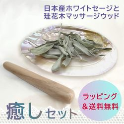 日本産 ホワイトセージ と マッサージウッド 癒しセット