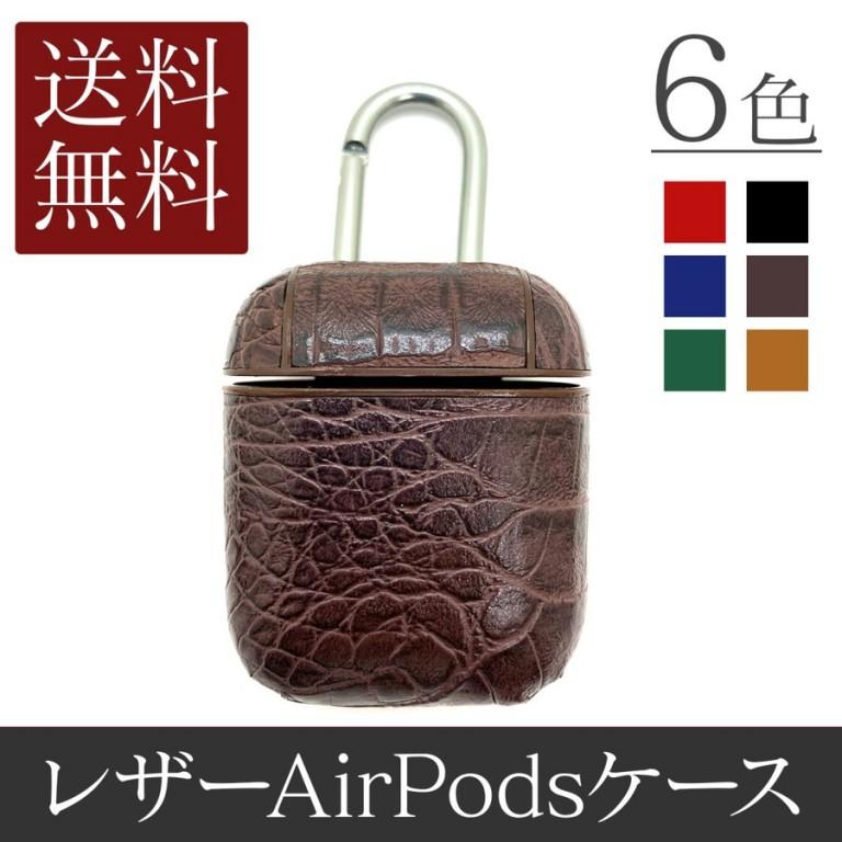 AirPodsケース 保護カバー レザー ワニ革風 クロコダイル PUレザー ナスカン付き