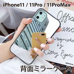 phone11 背面ミラーケース クリア ソフト かわいい アイフォン11 Pro モノトーン 鏡 衝撃吸収素材