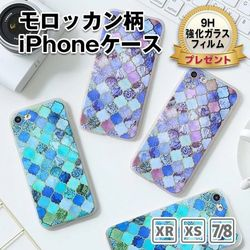 iPhone XR XS ケース かわいい カバー モロッカン タイル 北欧柄 ガラスフィルム プレゼント