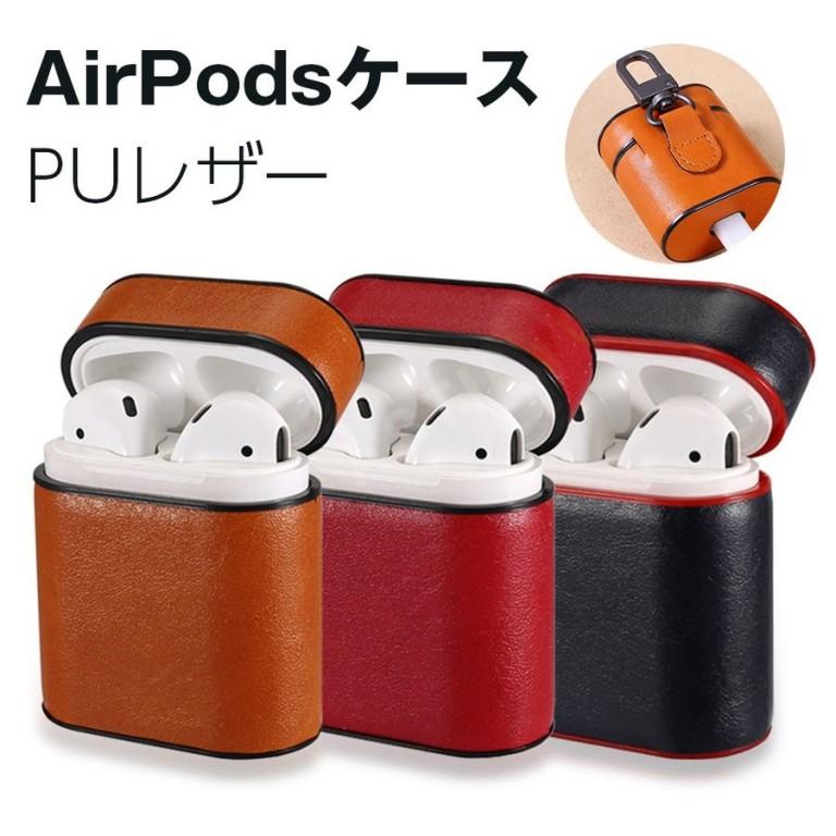 Air Pods ケース airpods カバー レザー airpods 2 エアーポッズ カバー イヤホン シリコン 無地 シンプル 保護 耐衝撃