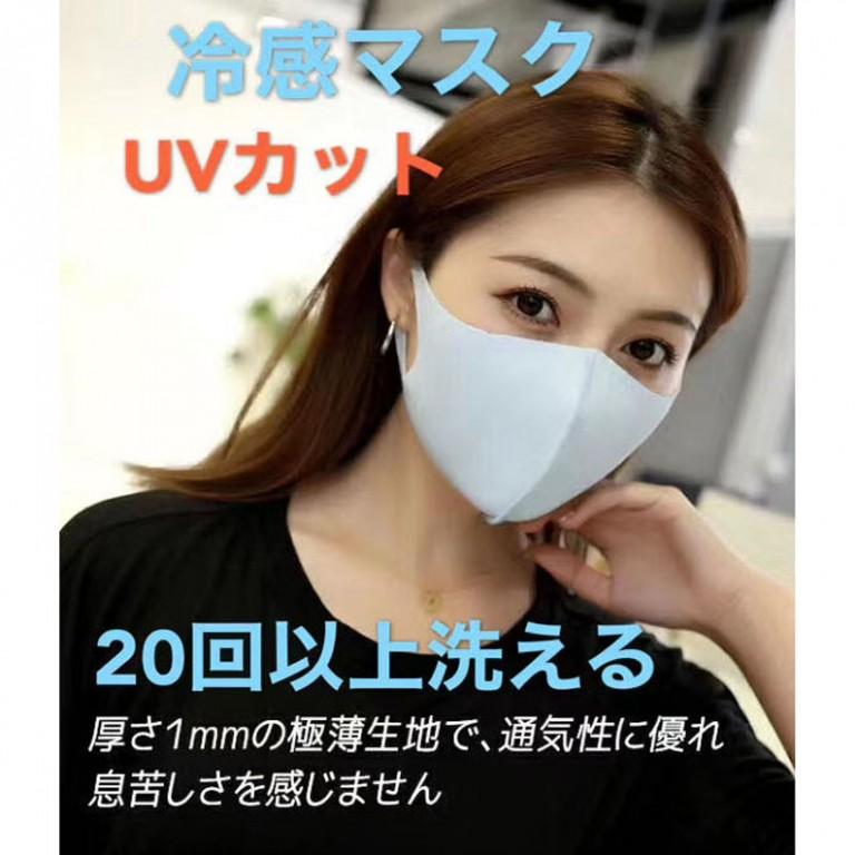 夏用接触冷感マスク 成人用 UV仕様 ブルー 何枚でも全国送料無料