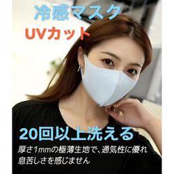 夏用接触冷感マスク 成人用 UV仕様 ブラック 何枚でも全国送料無料