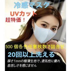 夏用接触冷感マスク 成人用 UV仕様 各色任意の500枚詰合せ