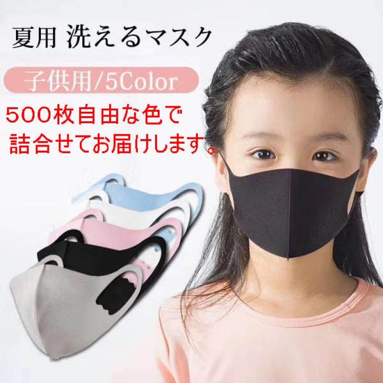 夏用接触冷感マスク 子供用 UV仕様 各色任意の500枚詰合せ