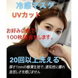 夏用接触冷感マスク 成人用 UV仕様 各色任意で100枚詰合せ