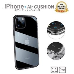 iPhone11 11Pro TPUクリアケース ソフト 耐衝撃 エアークッション シリコン 透明 カバークリア カバー