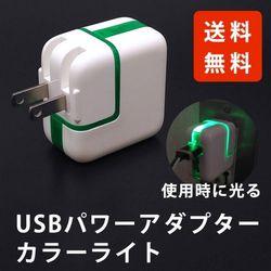 USBパワーアダプター 10W / 2.1A (グリーン) 高出力 充電器 ケーブル ACアダプター