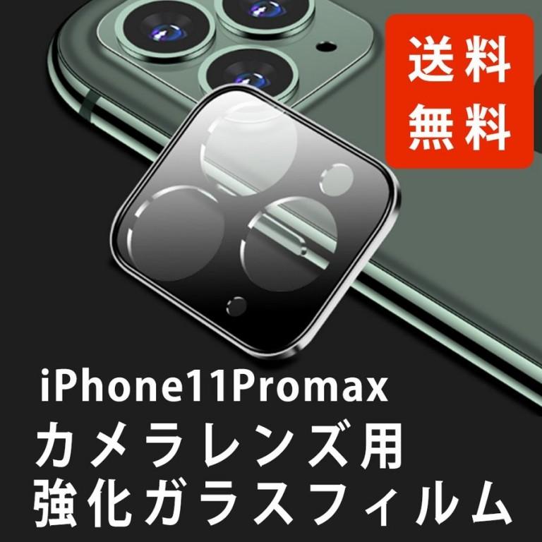 カメラレンズ用 9H強化ガラスフィルム iPhone11ProMax用 (ブラック / シルバー / ゴールド)チタン合金フレーム