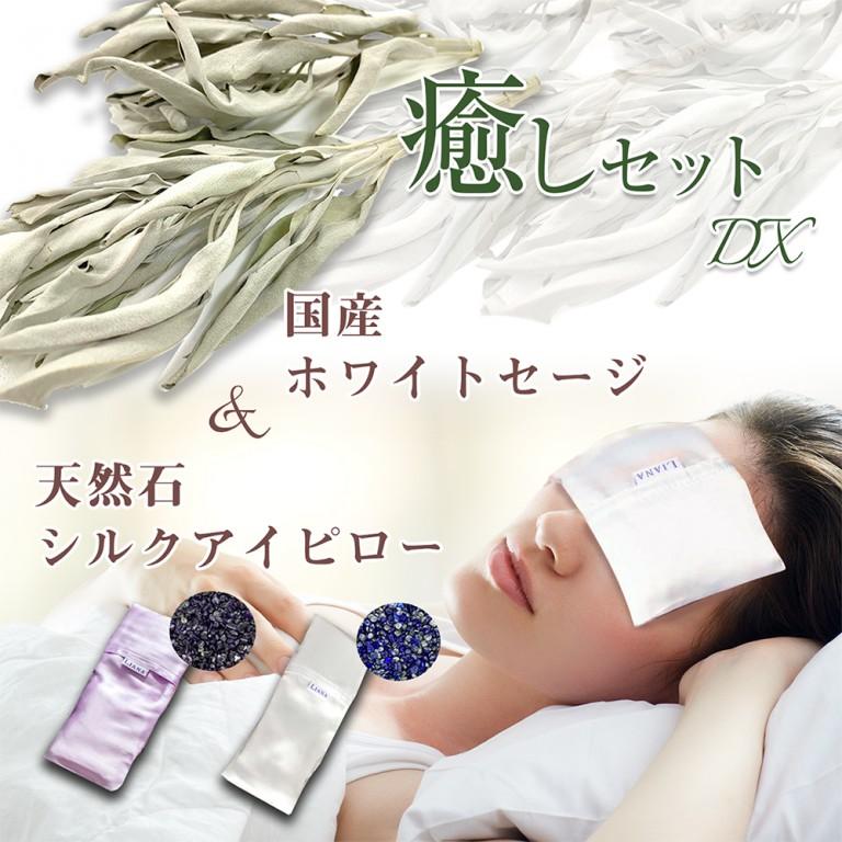 癒しセットDX 天然石シルクアイピロー・国産ホワイトセージ10g セット