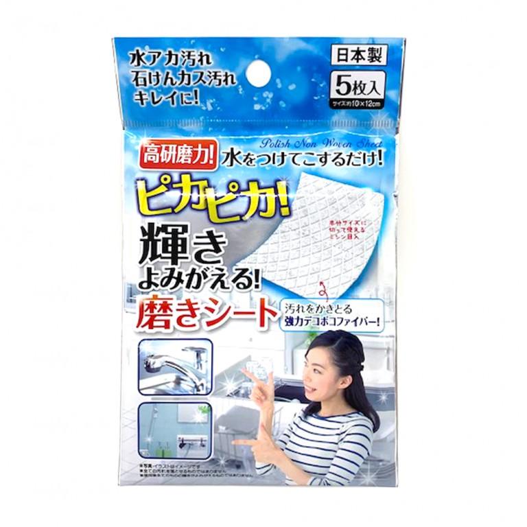 ピカピカ!輝き蘇る磨きシート5枚入 拭き掃除 キッチン お風呂 窓ガラス 日本製 100円均一