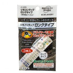 リモコンラップ ロングタイプ 3枚入 長め フィルム カバー 汚れ防止 100円均一
