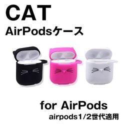 ねこAirPodsケース カバー かわいい ネコ 猫耳 エアポッズ ケース シリコン 耐衝撃 動物 アニマル