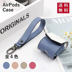 AirPodsケース 皮 バッグ (ピンク/ベージュ/ブルー/レッド)エアーポッズ エアポッズ カバー ストラップ付 イヤホン ワイヤレス デザイン かわいい おしゃれ