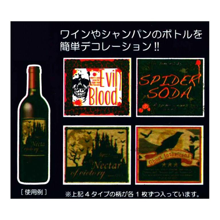 【ハロウィン】ボトルステッカー4P