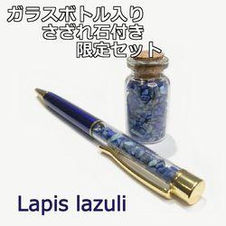 パワーストーン ボールペン ラピスラズリ【限定9月の誕生石セット】