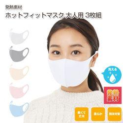発熱素材 ホットフィットマスク 3枚入り 大人用 wpd-051