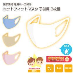 発熱素材 ホットフィットマスク 3枚入り 子供用 専用ポーチ付き wpd-052