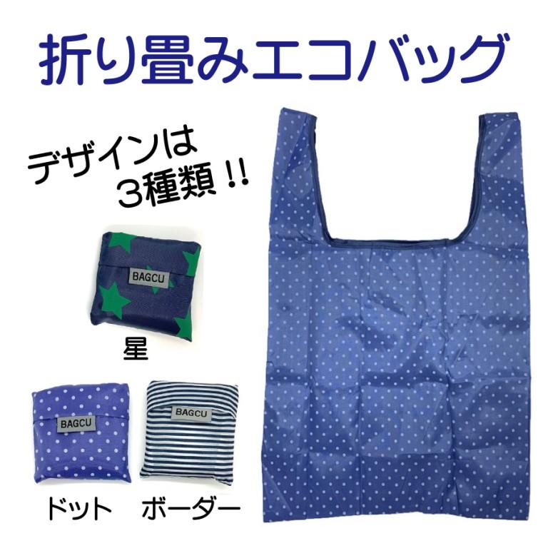 折り畳みエコバッグ ショッピングバッグ 買い物袋 携帯 100円均一