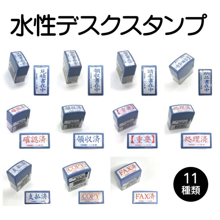 デスクスタンプ 全11種 水性染料 インク入り 事務用スタンプ 朱色 藍色 縦 横 100円均一
