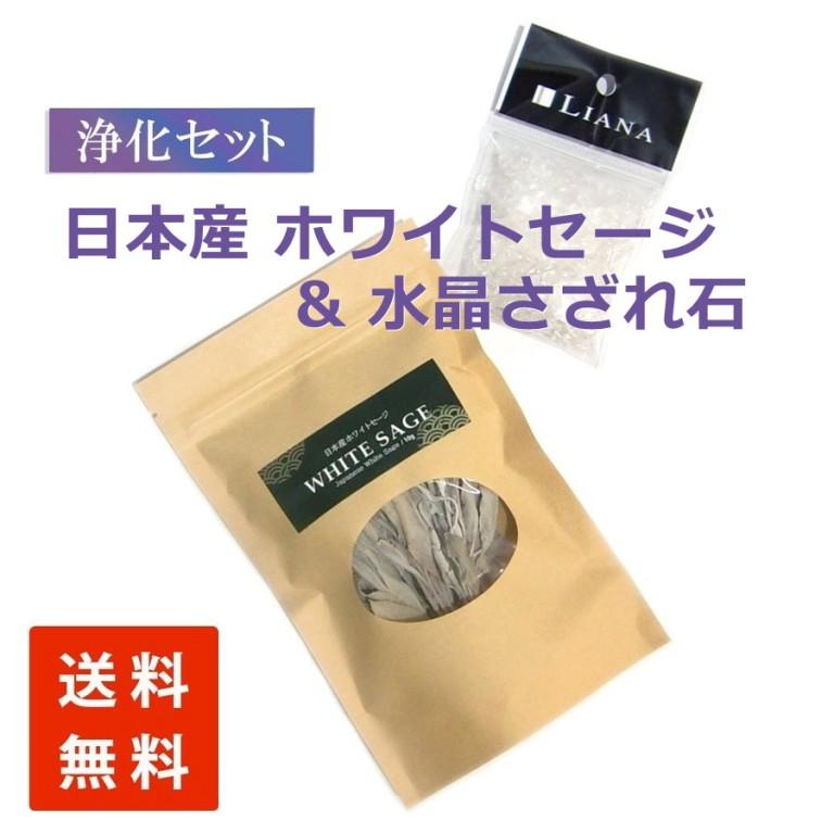 浄化セット01 [無農薬・限定数]日本産 ホワイトセージ と 水晶さざれ石