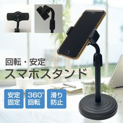 クリップ式 スマホスタンド(伸縮なしタイプ) スタンド アーム スマホ  iPhone スタンド アイフォン スタンド テレワーク ネット会議 Zoom オンライン授業 動画撮影 リモートワーク