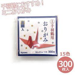 ミニ千羽鶴おりがみ 300枚入 50×50mm 15色 小さな折り紙 100円均一