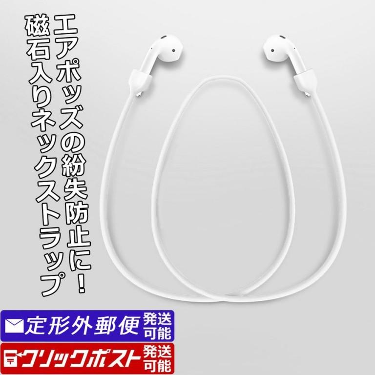 AirPods用ネックストラップ マグネット エアポッズ エアーポッズ 紛失防止 100円均一