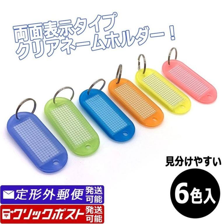クリアネームホルダー 6色入 両面表示タイプ フック穴付き 丸型 名札 100円均一